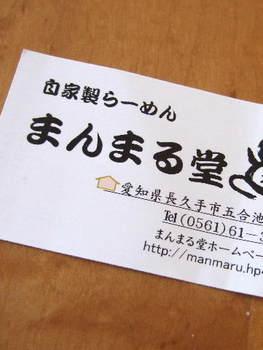 バーナードチーチ1.JPG
