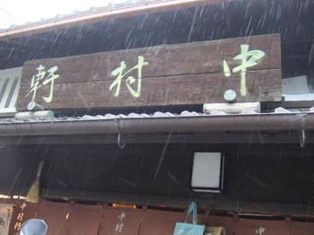 桂離宮2014a.JPG